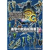 モンスターハンター3(トライ)G 衝撃の武器知識書〈1〉ハンマー・狩猟笛・ランス・ガンランス・スラッシュアックス・弓