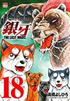銀牙THE LAST WARS 18 (ニチブンコミックス)