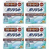 【セット品】入れ歯洗浄剤 スモーカーズ ポリデント 40錠×4個