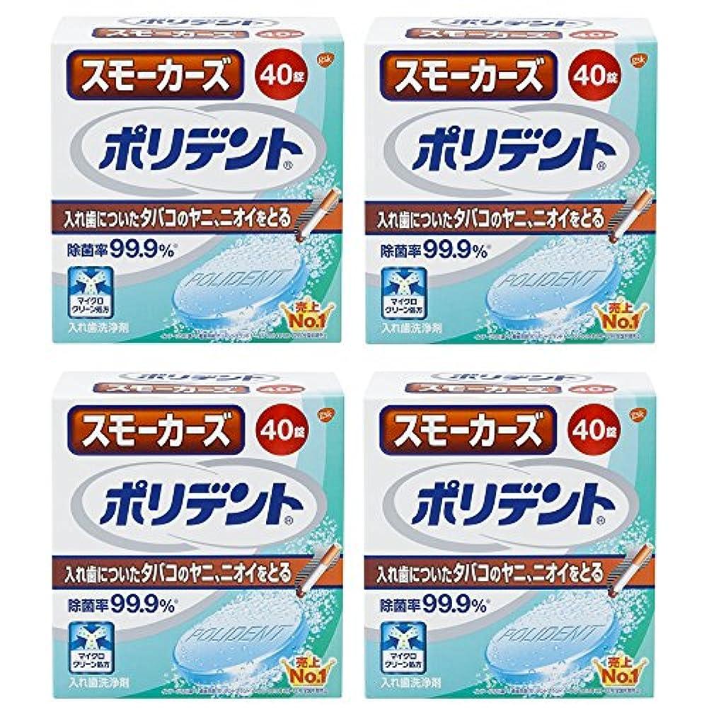 弁護士雄弁なはっきりしない【セット品】入れ歯洗浄剤 スモーカーズ ポリデント 40錠×4個
