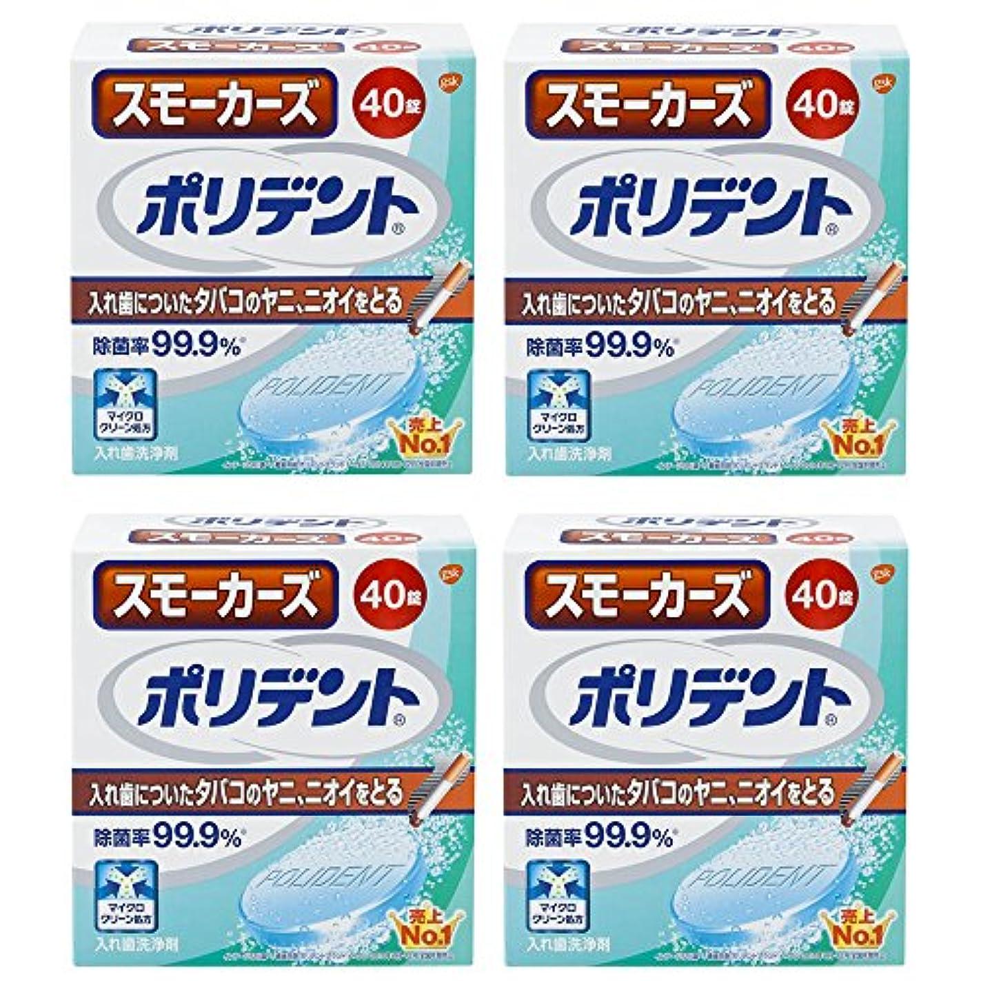 断片途方もない受け入れ【セット品】入れ歯洗浄剤 スモーカーズ ポリデント 40錠×4個