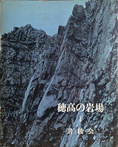 穂高の岩場〈第1〉 (1959年)