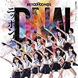眼鏡の男の子/ニッポンノD・N・A! /Go Waist (初回生産限定盤B) (DVD付) (特典なし)
