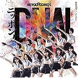 眼鏡の男の子 ニッポンノD・N・A!  Go Waist (初回生産限定盤B) (DVD付)