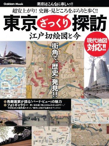 東京ざっくり探訪―江戸切絵図と今 (Gakken Mook)