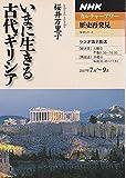 いまに生きる古代ギリシア (NHKシリーズ NHKカルチャーアワー・歴史再発見) 画像
