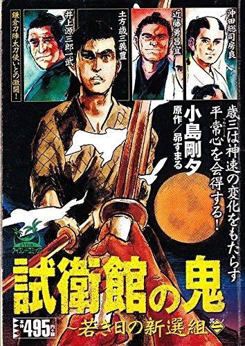 試衛館の鬼 其ノ2―若き日の新選組 (アイランドコミックスPRIMO)
