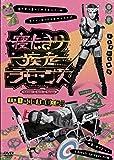 寝たきり疾走ラモーンズ[DVD]