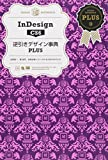 InDesign CS6逆引きデザイン事典PLUS (DESIGN REFERENCE)