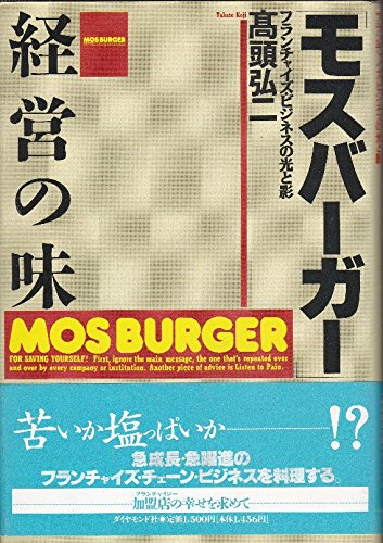 「モスバーガー」経営の味―フランチャイズビジネスの光と影