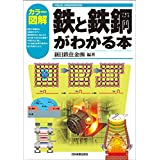 <VISUAL ENGINEERING>カラー図解 鉄と鉄鋼がわかる本
