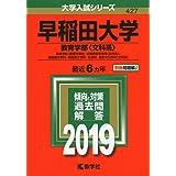 早稲田大学(教育学部〈文科系〉) (2019年版大学入試シリーズ)