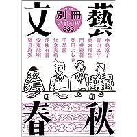 別冊文藝春秋 電子版17号 (文春e-book)