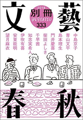 [画像:別冊文藝春秋 電子版17号 (文春e-book)]