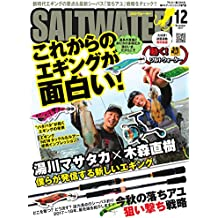 SALTWATER(ソルトウォーター) 2017年12月号 (2017-10-28) [雑誌]