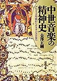 中世音楽の精神史 (河出文庫)