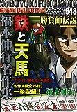 鉄と天馬―福本伸行作品集 (バンブー・コミックス)