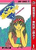 きまぐれオレンジ★ロード カラー版【期間限定無料】 1 (ジャンプコミックスDIGITAL)