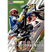 スーパーバイク世界選手権2008 ダイジェスト3 [2008 FIM SBK Superbike World Championship R7-R9] [DVD]