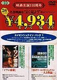 イワン雷帝/セルゲイ・エイゼンシュテイン-人と作品- [DVD]