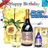 誕生日名入れギフト 軍艦島芋焼酎・エッチングロックグラス・造花セット  バースディ