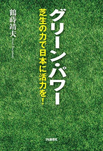 グリーン・パワー ― 芝生の力で日本に活力を!