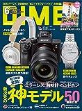 DIME (ダイム)2018年 6月号 [雑誌]