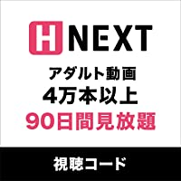 H-NEXT 90日間見放題視聴コード | オンライン視聴コード