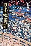 日本橋異聞 (光文社知恵の森文庫) 画像