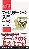 ファシリテーション入門〈第2版〉 (日経文庫)