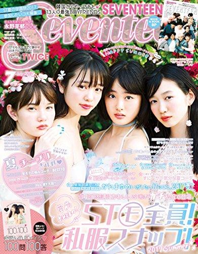 Seventeen (セブンティーン) 2017年7月号 [雑誌]