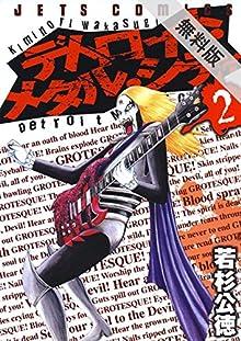 デトロイト・メタル・シティ【期間限定無料版】 2 (ジェッツコミックス)