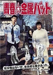 青春☆金属バット [DVD]