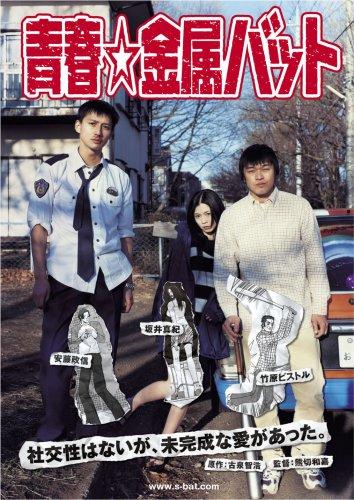 青春☆金属バット [DVD]の詳細を見る