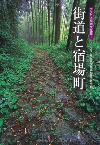 街道と宿場町 (アクロス福岡文化誌)