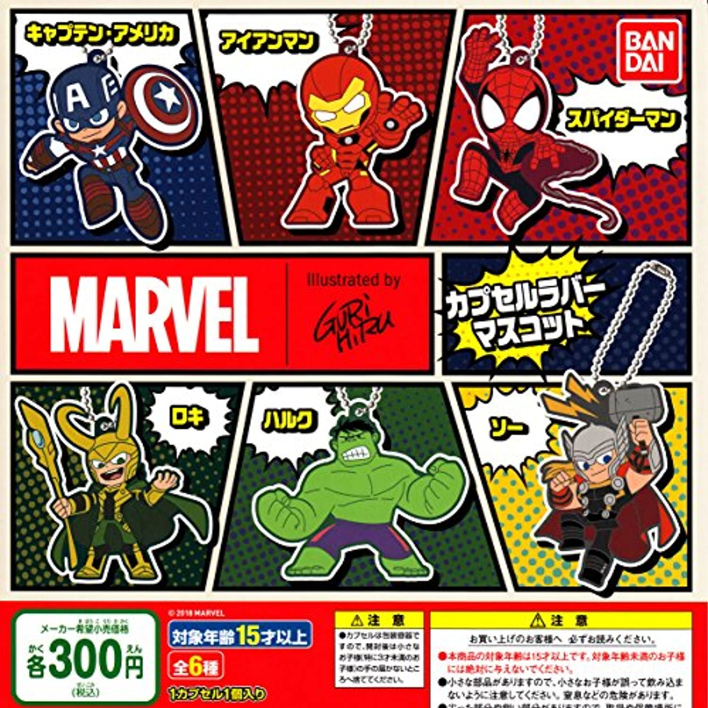 MARVEL Illustrated by GuRiHiRu カプセルラバーマスコット [全6種セット(フルコンプ)]