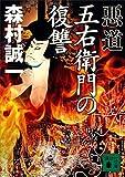 悪道 五右衛門の復讐 (講談社文庫)