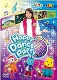 「子育てTV ハピクラ」ハッピー!ソング Happy Dance Party[DVD]