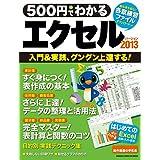 500円でわかる エクセル2013 (コンピュータムック500円シリーズ)