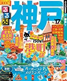 るるぶ神戸'17 (るるぶ情報版(国内))