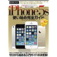 iPhone 5s使い始め完全ガイド (超トリセツ)
