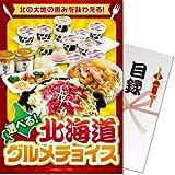 【パネもく! 】北海道グルメチョイス(目録・A4パネル付)