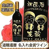 退職・還暦祝い名入れ金賞ワイン 名入れのお酒 プレゼント