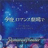 【ネタバレ】「今夜、ロマンス劇場で」@ワーナー・ブラザース内幸町試写室