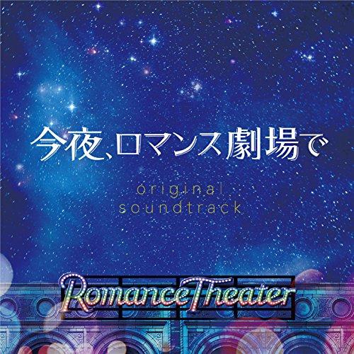 今夜、ロマンス劇場で(オリジナル・サウンドトラック)