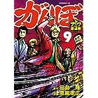 がんぼ ナニワ悪道編(9) (イブニングコミックス)