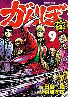 がんぼ ナニワ悪道編 第01-09巻 [Ganbo – Naniwa Akudo Hen vol 01-09]
