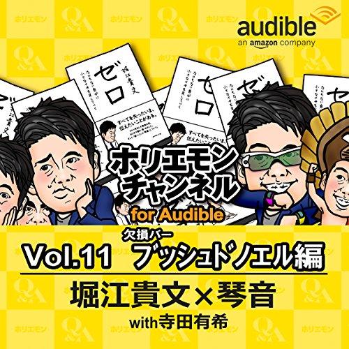 ホリエモンチャンネル for Audible-欠損バー「ブッシュドノエル」編- | 堀江 貴文
