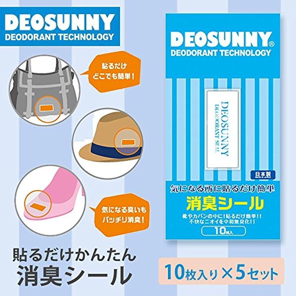 療法セブンアソシエイトDEOSUNNY デオサニー 貼るだけかんたん 消臭シール(10枚入り) DEOSEAL-10 ×5セット