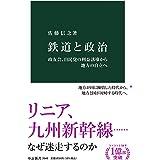 鉄道と政治-政友会、自民党の利益誘導から地方の自立へ (中公新書 2640)